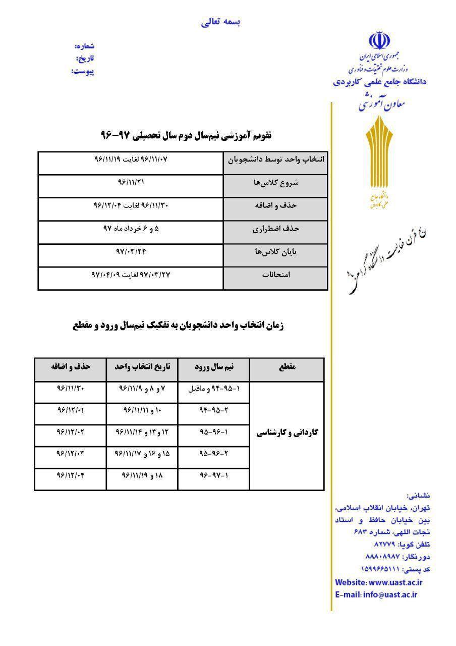 برنامه بهمن